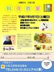 27.3.7料理教室チラシ1 - コピー.jpg